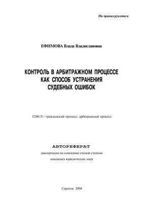 Ефимова В.В. Контроль в арбитражном процессе как способ устранения судебных ошибок