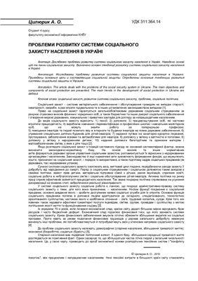 Цилюрик А.О. Проблеми розвитку системи соціального захисту населення в Україні
