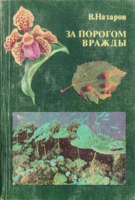 Назаров В.И. За порогом вражды