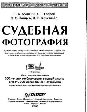 Душеин С.В., Егоров А.Г., Зайцев В.В., Хрусталев В.Н. Судебная фотография