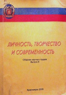 Невирко Д.Д. (отв. ред.) Личность, творчество и современность: сборник научных трудов. Вып. 8