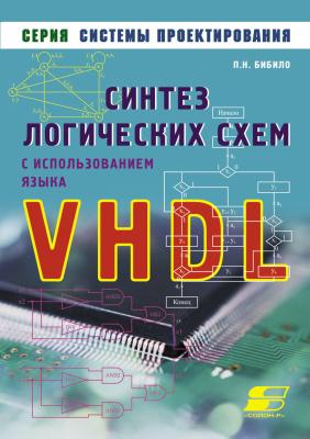 Бибило П.Н. Синтез логических схем с использованием языка VHDL