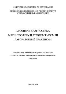 Барбашина Н.С и др. Мюонная диагностика магнитосферы и атмосферы Земли: Лабораторный практикум