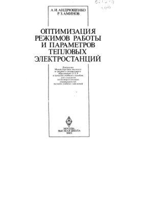 Андрющенко А.И., Аминов Р.З. Оптимизация режимов работы и параметров тепловых электростанций