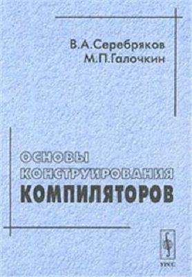 Серебряков В.А., Галочкин М.П. Основы конструирования компиляторов