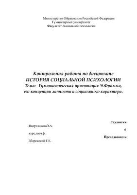 Реферат - Гуманистическая ориентация Э.Фромма