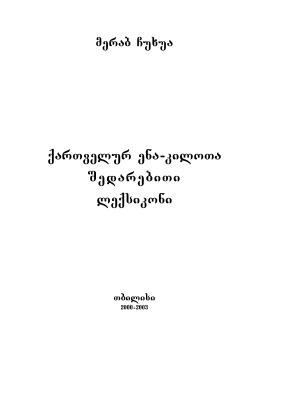 მერაბ ჩუხუა. ქართველურ ენა-კილოთა შედარებითი ლექსიკონი. Сравнительный словарь картвельских диалектов