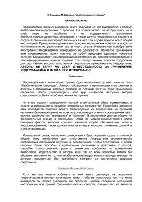 Грундинг П., Бахманн М. Анаболические стероиды