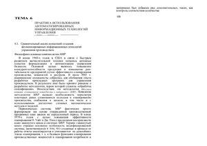 Лекции - АИТУ (автоматизированные информационные технологии управления)