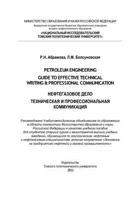 Абрамова Р.Н., Болсуновская Л.М. Нефтегазовое дело. Техническая и профессиональная коммуникация