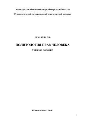 Искакова Г.К. Политология прав человека