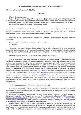 Марков П.А. Реорганизация и поглощение: проблемы соотношения понятий