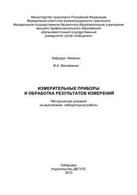 Максименко В.А. Измерительные приборы и обработка результатов измерений