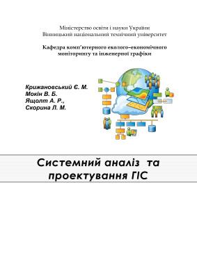 Крижановський Є.М., Мокін В.Б., Ящолт А.Р., Скорина Л.М. Системний аналіз та проектування ГІС