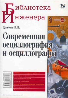 Дьяконов В.П. Современная осциллография и осциллографы