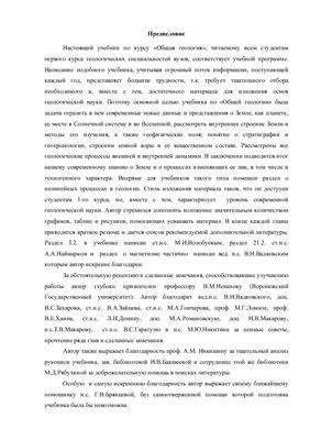 Короновский Н.В. Общая геология
