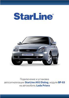 Подключение и установка автосигнализации StarLine A92 Dialog, модуля BP-03 на автомобиль Lada Priora