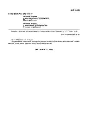 СТБ 1088-97 Табачные изделия. Информация для потребителя. Общие требования