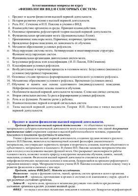 Ответы к зачету по Физиология высшей нервной деятельности и сенсорных систем