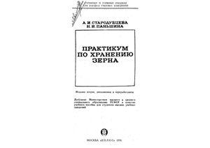 Правила организации ведения технологического процесса элеваторах рязань подстанция элеватор