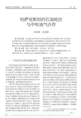 Статья на китайском языке - Положение казахстанской нефти и казахстано-китайское нефтегазовое сотрудничество