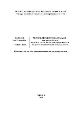 Тихомирова Л.Б., Князева Н.И. English for Economists. Teacher's Book
