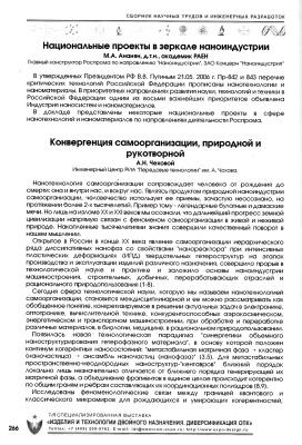 Чеховой А.Н. Конвергенция самоорганизации, природной и рукотворной
