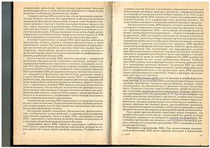 Каптелин А.Ф., Лебедева И.П. Лечебная физкультура в системе медицинской реабилитации