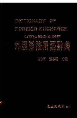 Линь Юнхэ, Су Чжицин. Китайско-английско-французско-немецко-русский сопоставительный словарь лексики валютных операций
