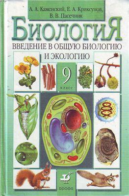 Каменский А.А. и др. Биология. Введение в общую биологию и экологию. Учебник для 9 класса