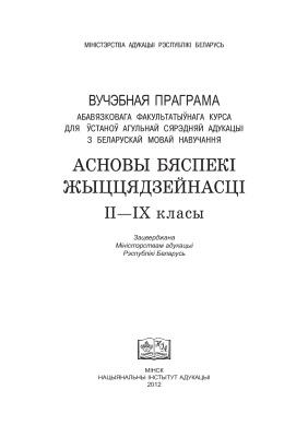 Іванова К.I. (рэд.) Асновы бяспекі жыццядзейнасці. 2-9 класы