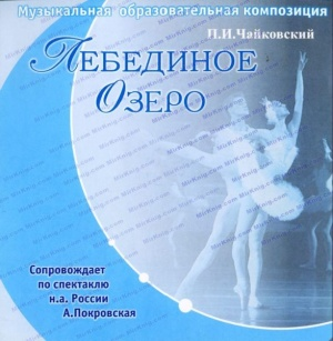 Чайковский П.И. Лебединое Озеро