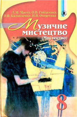 Масол Л.М., Гайдамака О.В. та ін. Музичне мистецтво (Мистецтво). 8 клас