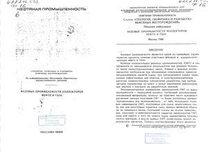 Добрынин В.М. и др. Фазовые проницаемости коллекторов нефти и газа