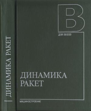 Абгарян А.А, Калязин Э.Л., Мишин В.П., Рапопорт И.М. Динамика ракет