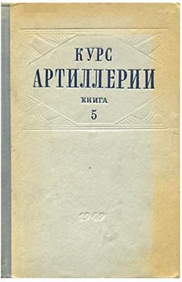 Молчанов Г.Г., Туркин П.И. Курс артиллерии. Книга 5. Боеприпасы