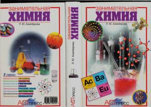 Аликберова Л.Ю. Занимательная химия: Книга для учащихся, учителей и родителей