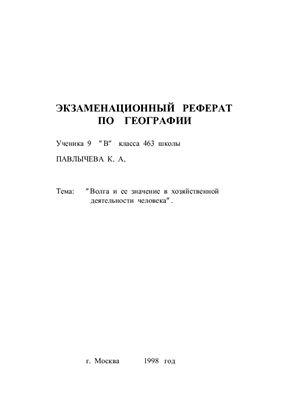 Волга и ее значение в хозяйственной деятельности человека