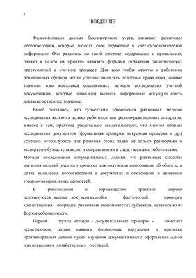 Методы документальной проверки хозяйственных операций, их классификация