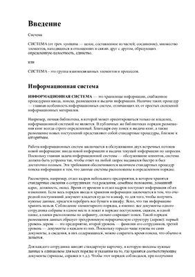 Перов А.Ю. Геоинформационные системы