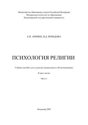 Аринин Е.И., Нефедова И.Д. Психология религии: учебное пособие для студентов специальности Религиоведение