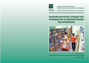 Батаева Т.Н. Мультикультурные сообщества: Руководство по библиотечному обслуживанию