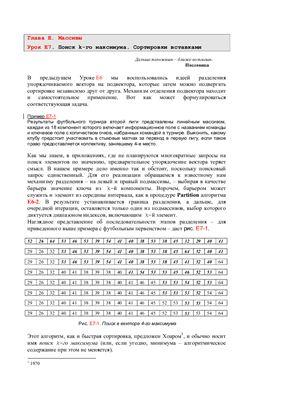 Столяр С.Е. Массивы. 6-10
