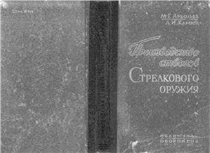 Арефьев М.Г., Карпов Л.И. Производство стволов стрелкового оружия