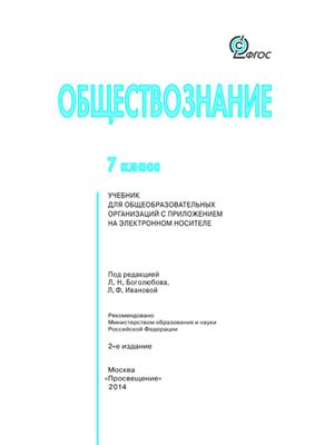 Боголюбов Л.Н., Городецкая Н.И., Иванова Л.Ф. и др. Обществознание. 7 класс