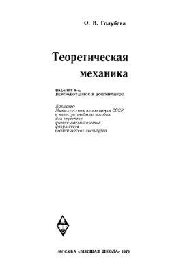 Голубева О.В. Теоретическая механика