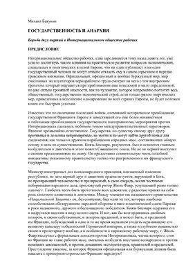 Бакунин М. Государственность и анархия