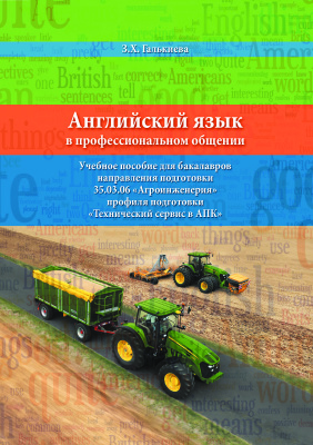 Галькиева З.Х. Английский язык в профессиональном общении. Учебное пособие по агроинженерии