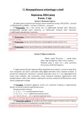51 Всеукраїнська олімпіада з хімії. 8-11 клас