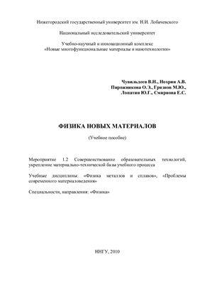 Чувильдеев В.Н., Нохрин А.В. Физика новых материалов